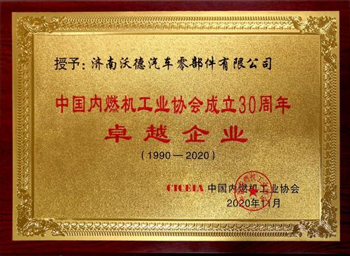 win德赢ac米兰赢德体育官方网站获得30年内燃机产业卓越企业和行业排头兵称号