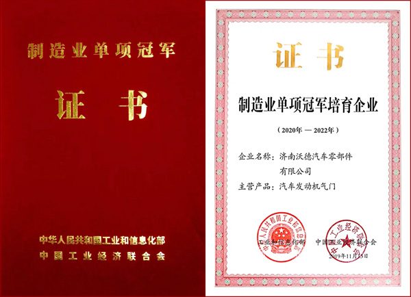 win德赢ac米兰赢德体育官方网站再次荣获制造业单项冠军培育企业证书